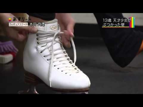 本田真凛ちゃんって誰? フィギュアスケート女子の若きエース