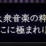 サザンオールスターズ Newアルバム 葡萄の予約できる所まとめ!3月31日