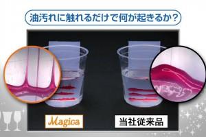 Magica(マジカ)洗剤の動画を調べたら さらさらの意味が分かった