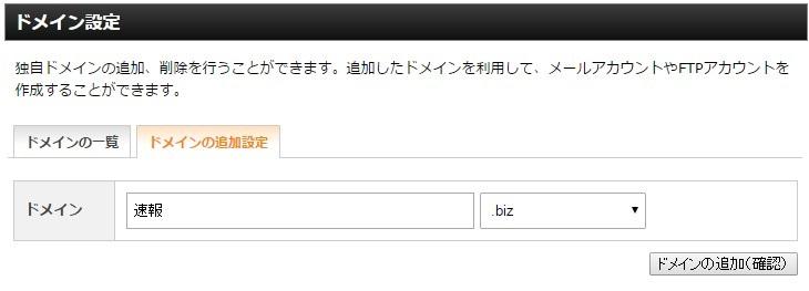 エックスサーバードメイン追加設定