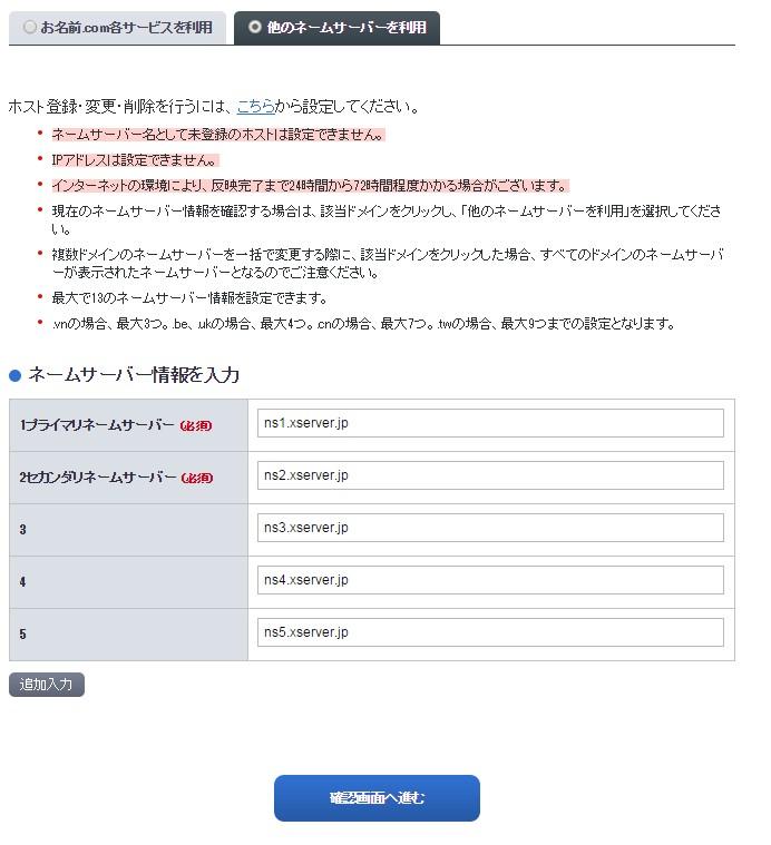 お名前.comネームサーバー変更