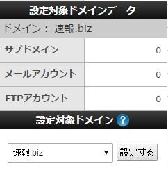エックスサーバーでサブドメインを追加