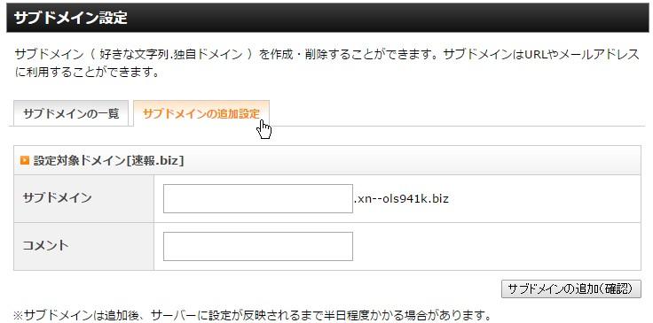 エックスサーバー、サブドメイン追加設定