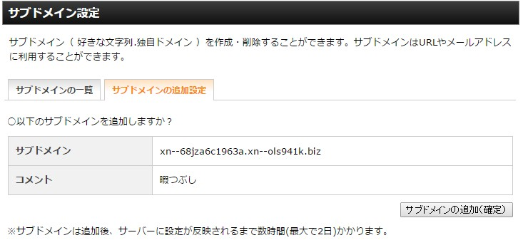 エックスサーバーのサブドメインを日本語にする