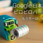 Googleが画期的な入力手段を開発。もう、キーはいらない
