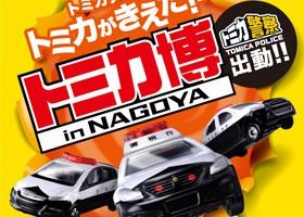 トミカ博inNAGOYA トミカフェア2014より充実?