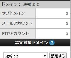 エックスサーバーでサブドメインも日本語にする方法