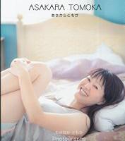 元NHK沖縄の竹中知華アナが退社翌日にのHカップ写真集画像を発売!